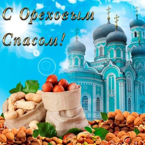 картинки с ореховым спасом