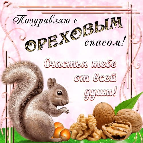картинки с ореховым спасом бесплатно