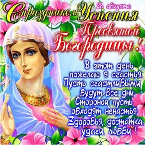 Живые открытки с праздником Успения Пресвятой Богородицы