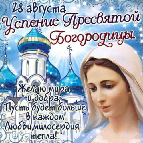 Успение Пресвятой Богородицы — открытки с поздравлениями