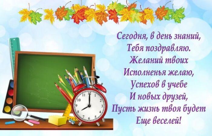 картинки учителю с 1 сентября