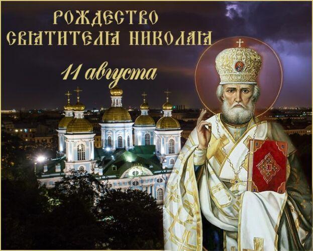 поздравления с днем святителя николая