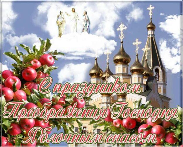 открытка на преображение господне