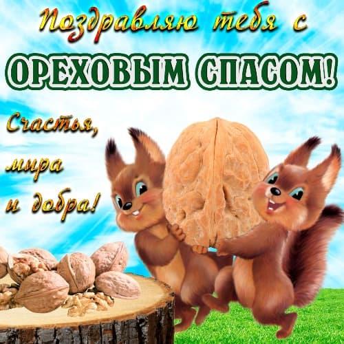 открытки с ореховым спасом красивые