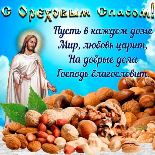 ореховый спас картинки поздравления в стихах