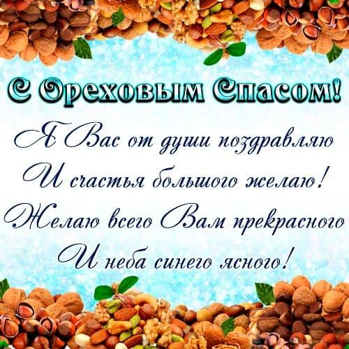 открытки с ореховым спасом бесплатно скачать бесплатно