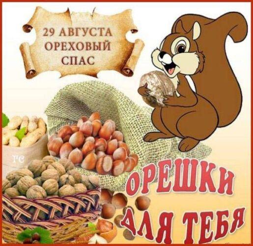 открытки с ореховым спасом