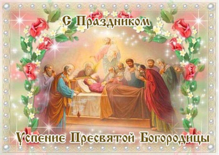 Красивые открытки с Успением Богородицы