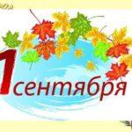 стихи про классного руководителя на 1 сентября