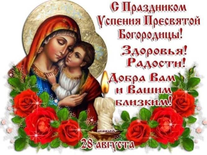 Успение Пресвятой Богородицы - открытки красивые