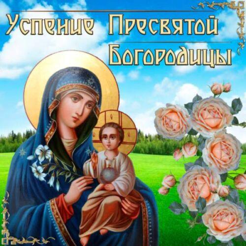 Красивые открытки с Успением Богородицы скачать