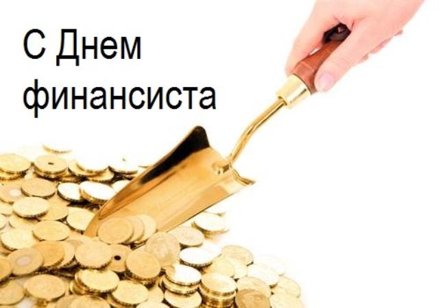 поздравления с Днем финансиста коллегам