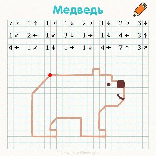 математический диктант медведь