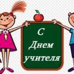 поздравление день учителя школы