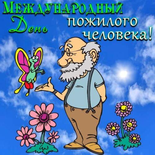 картинка папе ко Дню пожилого человека