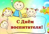 Поздравления с Днем дошкольного работника нянечке