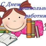 С Днем дошкольного работника поздравления в стихах и прозе