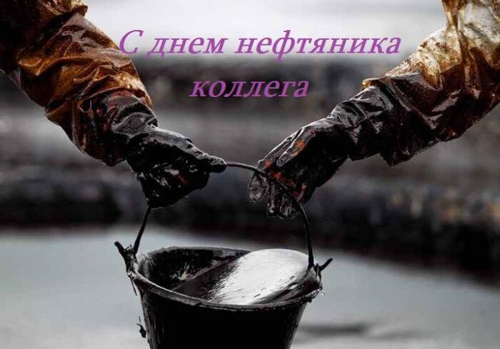 прикольные картинки про нефть для коллег