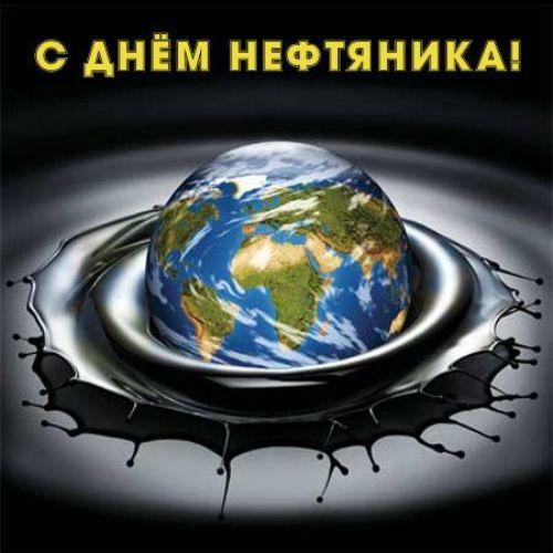 открытка на день нефтяной промышленности
