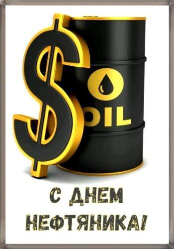 бочка нефти рисунок