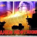 поздравления ко дню нефтяника и газовщика