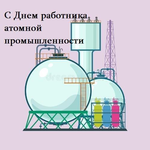 открытки с днем атомной промышленности