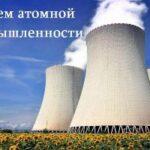 День атомной промышленности 2020