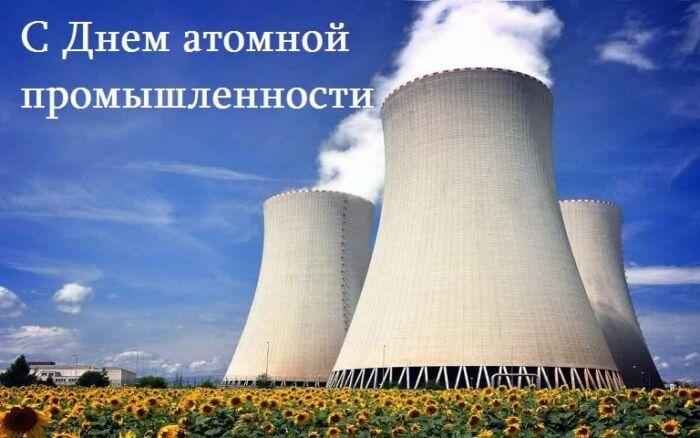 красивые поздравления с Днем атомной промышленности