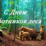Поздравления с Днем работников леса 2020