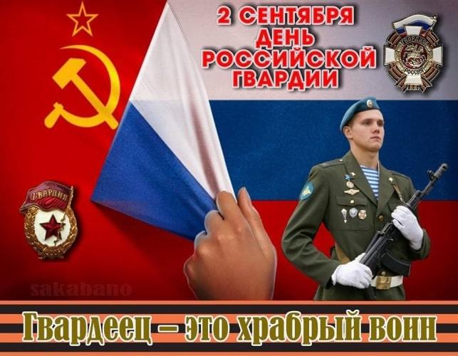 лучшие поздравления с Днем Российской гвардии
