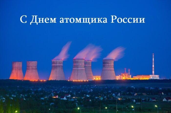 28 сентября день работника атомной промышленности