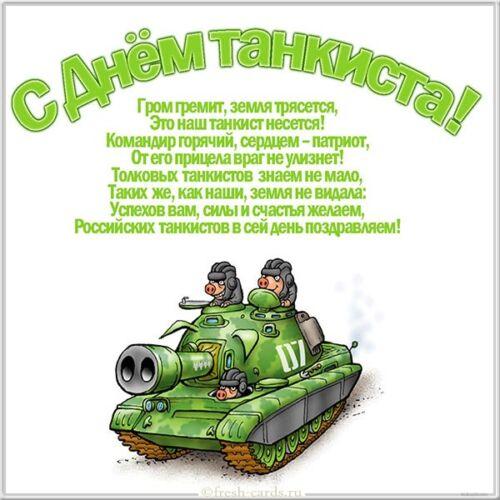 прикольные стихи ко дню танкиста