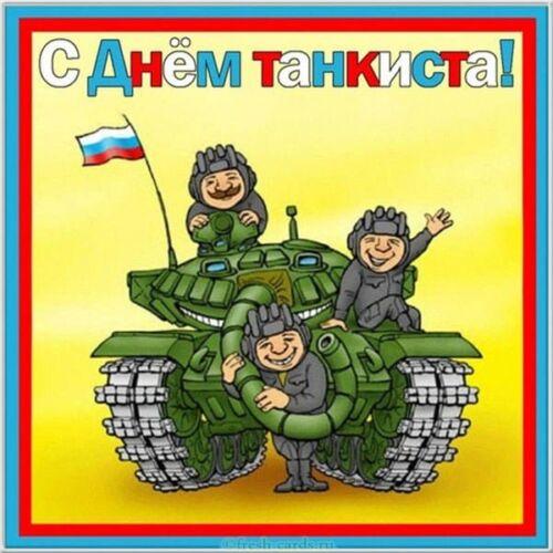 открытка на день танкиста фото