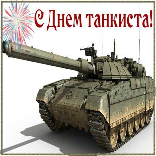 картинка с Днем танкиста вас