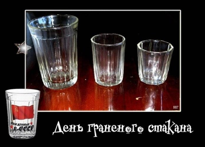 приколы для друга на день граненого стакана