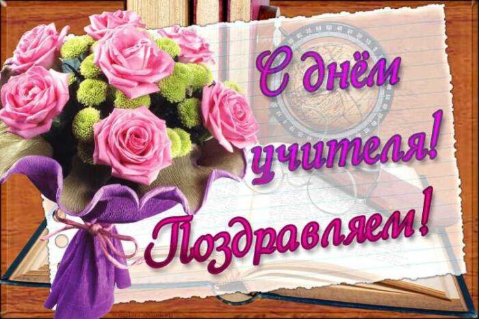 Очень прикольные поздравления ко Дню учителя