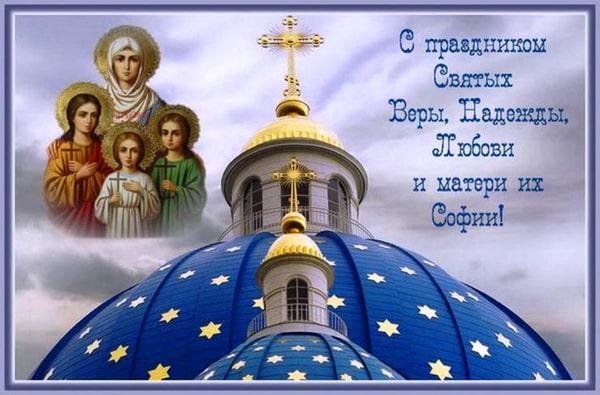 вера надежда любовь софия день