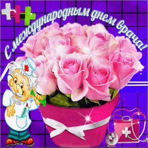 день врача картинки поздравления