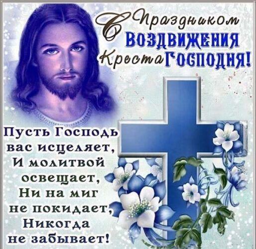 какого числа воздвижение креста господня