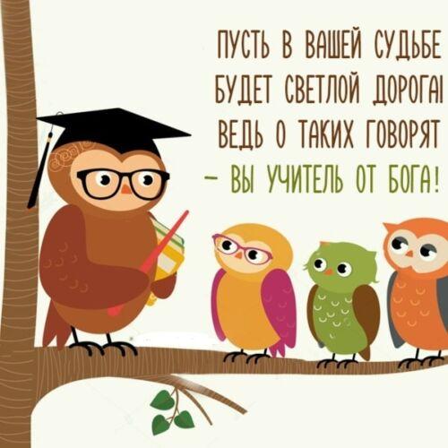 стихи поздравления для учителя на день рождения