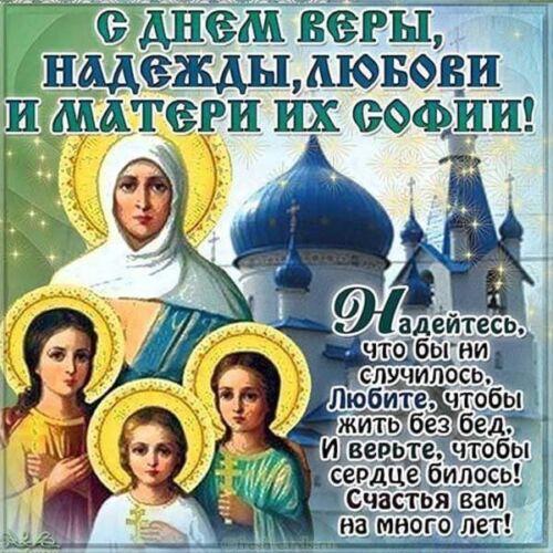 день ангела вера надежда любовь