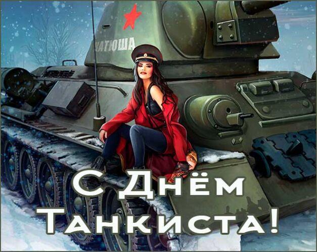 картинка с Днем танкиста мужу