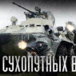 День сухопутных войск России 1 октября