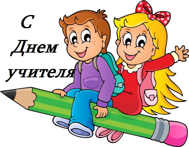 день учителя картинки для детей