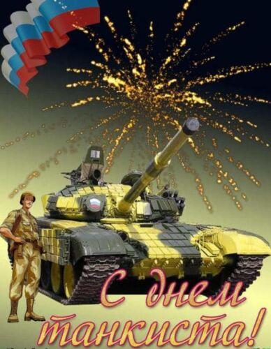 картинка с днем танкиста любимый