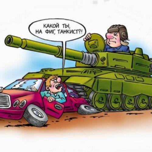 прикольная картинка с Днем танкиста командиру