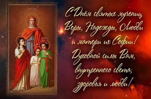 вера надежда любовь детям