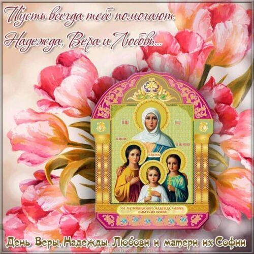 вера надежда любовь поздравить веру