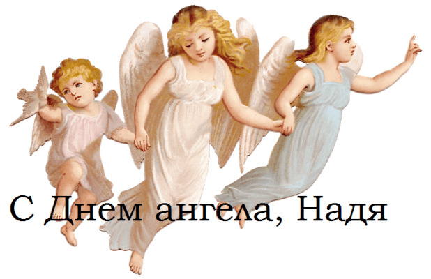 поздравление с днем ангела надежды