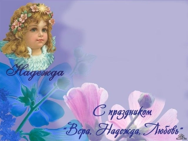 открытки с днем ангела вера надежда любовь